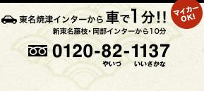 東名焼津インターから車で1分!!新東名藤枝・岡部インターから10分 TEL:0120-82-1137