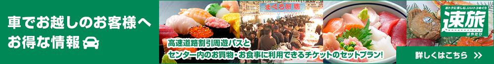 焼津さかなセンター NEXCO中日本「速旅」ドライブプランのご案内