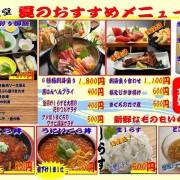 2014夏食堂メニュー