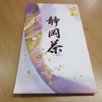 掛川茶東山産