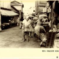 1950年頃(S.25) 焼津駅前朝市時代