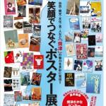 H27焼津ポスター展