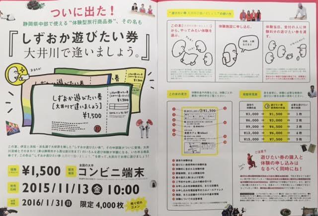 静岡遊び体験①