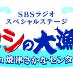 SBS番組さかなセンター様用_ロゴ-02