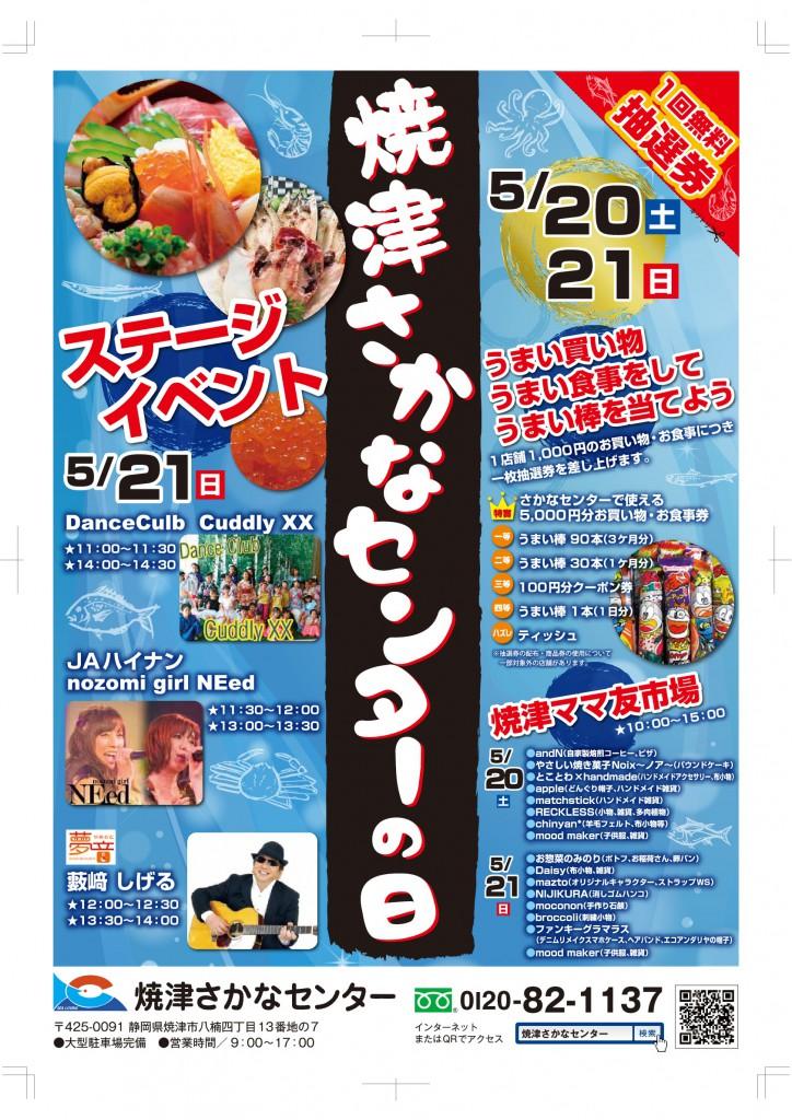 5月さかなセンターの日 オモテ-001
