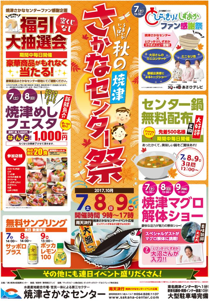 H29秋センター祭HP用(最終)