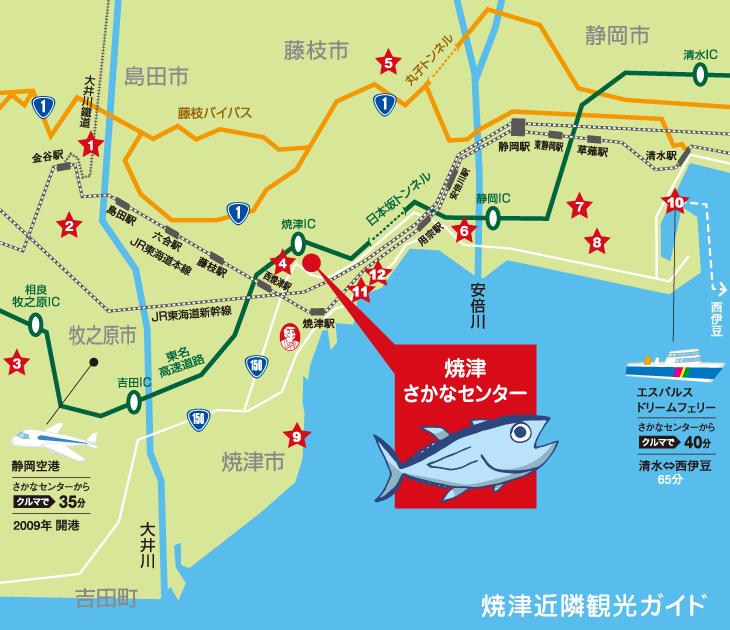 焼津近隣観光ガイド